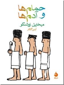 کتاب حمام ها و آدم ها - داستانهای کوتاه روسی - خرید کتاب از: www.ashja.com - کتابسرای اشجع