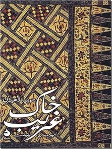 کتاب خاک غریب - رمان - خرید کتاب از: www.ashja.com - کتابسرای اشجع