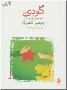کتاب گودی - داستانی خونبار از جنبشهای هندوستان - خرید کتاب از: www.ashja.com - کتابسرای اشجع