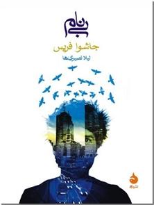 کتاب بی نام - داستانهای آمریکایی - خرید کتاب از: www.ashja.com - کتابسرای اشجع