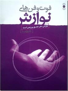 کتاب فوت و فن های نوازش - نوازش، هنر عشق ورزیدن است - خرید کتاب از: www.ashja.com - کتابسرای اشجع