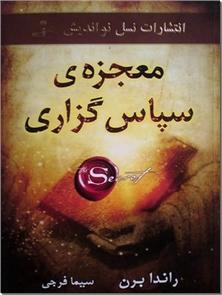 کتاب معجزه سپاس گزاری - جادوی معجزه سپاسگزاری - خرید کتاب از: www.ashja.com - کتابسرای اشجع