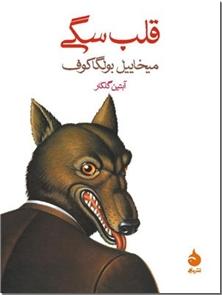 کتاب قلب سگی - داستانی ضد کمونیستی از ادبیات معاصر شوروی - خرید کتاب از: www.ashja.com - کتابسرای اشجع