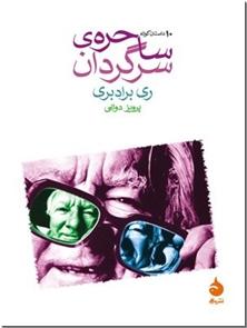کتاب ساحره سرگردان - مجموعه داستانهای انگلیسی - خرید کتاب از: www.ashja.com - کتابسرای اشجع