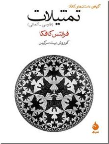 کتاب تمثیلات - دوزبانه - گزیده داستانهای کافکا - فارسی و آلمانی - خرید کتاب از: www.ashja.com - کتابسرای اشجع