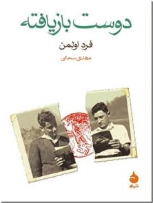 کتاب دوست بازیافته - رمان آلمانی - خرید کتاب از: www.ashja.com - کتابسرای اشجع