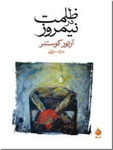 کتاب ظلمت در نیمروز - روایتی داستانی از واقعیتی تاریخی به قلم یک عضو سابق حزب کمونیست - خرید کتاب از: www.ashja.com - کتابسرای اشجع