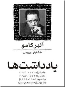 کتاب یادداشت ها - کامو - مجموعه یادداشتها - 4 جلد در یک جلد - خرید کتاب از: www.ashja.com - کتابسرای اشجع
