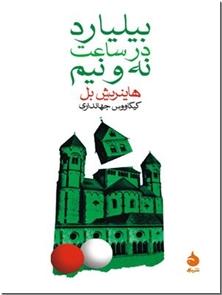 کتاب بیلیارد در ساعت نه و نیم - ادبیات معاصر آلمان - خرید کتاب از: www.ashja.com - کتابسرای اشجع