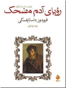 کتاب رویای آدم مضحک - مجموعه داستانهای روسی - خرید کتاب از: www.ashja.com - کتابسرای اشجع