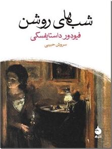 کتاب شبهای روشن - شب های روشن - رمان روسی - خرید کتاب از: www.ashja.com - کتابسرای اشجع