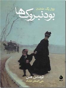 کتاب بودنبروک ها - رمان - زوال یک خاندان - خرید کتاب از: www.ashja.com - کتابسرای اشجع