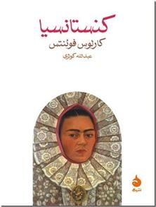 کتاب کنستانسیا - داستانهای اسپانیایی - خرید کتاب از: www.ashja.com - کتابسرای اشجع