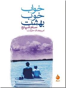 کتاب خواب خوب بهشت - داستان آمریکایی - خرید کتاب از: www.ashja.com - کتابسرای اشجع