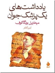 کتاب یادداشت های یک پزشک جوان - داستانهای روسی - خرید کتاب از: www.ashja.com - کتابسرای اشجع