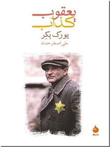 کتاب یعقوب کذاب - رمان - خرید کتاب از: www.ashja.com - کتابسرای اشجع