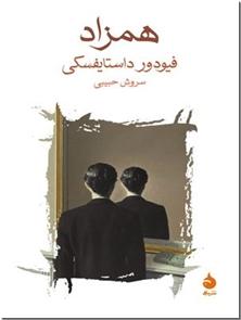 کتاب همزاد - رمان روسی - خرید کتاب از: www.ashja.com - کتابسرای اشجع