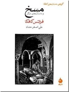 کتاب مسخ و داستان های دیگر - مجموعه داستان آلمانی - خرید کتاب از: www.ashja.com - کتابسرای اشجع