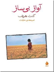 کتاب آواز بی ساز - داستان - داستان آمریکایی - خرید کتاب از: www.ashja.com - کتابسرای اشجع