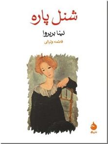 کتاب شنل پاره - داستان های روسی - خرید کتاب از: www.ashja.com - کتابسرای اشجع