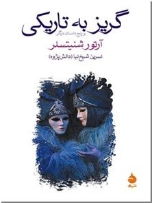کتاب گریز به تاریکی و پنج داستان دیگر - مجموعه داستانهای آلمانی - خرید کتاب از: www.ashja.com - کتابسرای اشجع