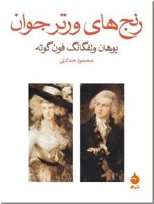 کتاب رنج های ورتر جوان - رمان آلمانی - خرید کتاب از: www.ashja.com - کتابسرای اشجع
