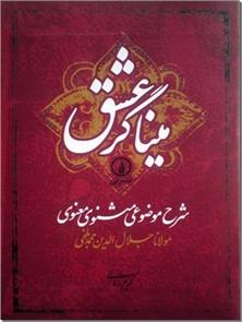 کتاب میناگر عشق - کریم زمانی - شرح موضوعی مثنوی معنوی - خرید کتاب از: www.ashja.com - کتابسرای اشجع