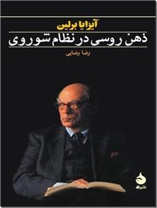 کتاب ذهن روسی در نظام شوروی - تاریخ سیاسی شوروی - خرید کتاب از: www.ashja.com - کتابسرای اشجع