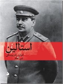 کتاب استالین - زندگی استالین از کودکی تا اوج قدرت - خرید کتاب از: www.ashja.com - کتابسرای اشجع