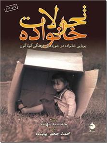 کتاب تحولات خانواده -  - خرید کتاب از: www.ashja.com - کتابسرای اشجع