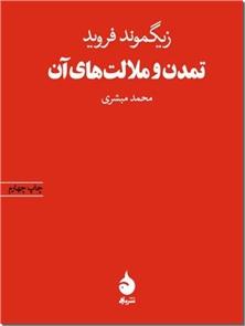 کتاب تمدن و ملالت های آن - روانکاوی فرهنگ و تمدن - خرید کتاب از: www.ashja.com - کتابسرای اشجع