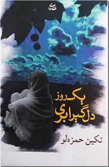 کتاب یک روز دلگیر ابری - ادبیات داستانی - خرید کتاب از: www.ashja.com - کتابسرای اشجع