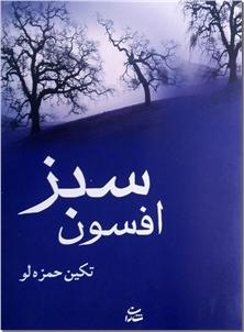 کتاب افسون سبز - ادبیات داستانی - خرید کتاب از: www.ashja.com - کتابسرای اشجع