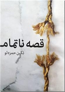 کتاب قصه ناتمام - ادبیات داستانی - خرید کتاب از: www.ashja.com - کتابسرای اشجع