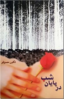 کتاب در پایان شب - ادبیات داستانی - خرید کتاب از: www.ashja.com - کتابسرای اشجع