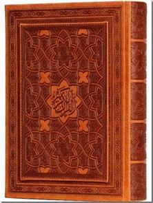 کتاب قرآن کریم  معطر وزیری - قابدار لبه طلایی و تمام رنگی - خرید کتاب از: www.ashja.com - کتابسرای اشجع