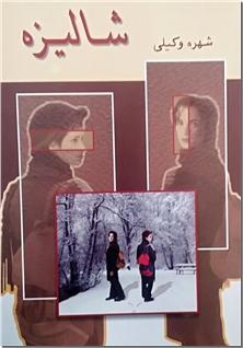 کتاب شالیزه - ادبیات داستانی - خرید کتاب از: www.ashja.com - کتابسرای اشجع