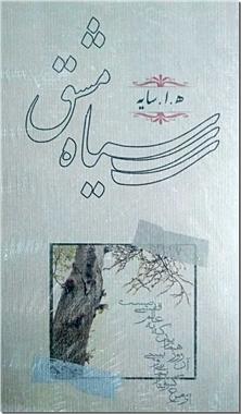 کتاب سیاه مشق - دفتر شعر هوشنگ ابتهاج - خرید کتاب از: www.ashja.com - کتابسرای اشجع