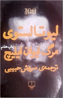 کتاب مرگ ایوان ایلیچ - ادبیات داستانی - خرید کتاب از: www.ashja.com - کتابسرای اشجع