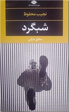 کتاب شبگرد - داستان زندگی مردی لجباز - خرید کتاب از: www.ashja.com - کتابسرای اشجع
