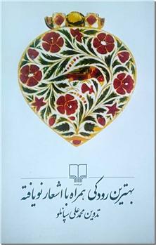 کتاب بهترین رودکی همراه با اشعار نویافته - تدوین محمدعلی سپانلو - خرید کتاب از: www.ashja.com - کتابسرای اشجع