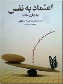 کتاب اعتماد به نفس به زبان ساده - اعتماد به نفس خود را تقویت کنید و به هدفهایتان برسید - خرید کتاب از: www.ashja.com - کتابسرای اشجع