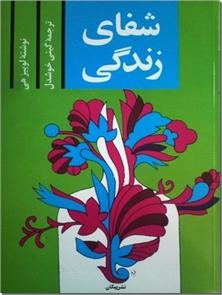کتاب شفای زندگی - لوییز هی - روانشناسی خودسازی و تحول - خرید کتاب از: www.ashja.com - کتابسرای اشجع