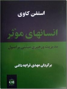 کتاب انسان های موثر - مدیریت و رهبری مبتنی بر اصول - خرید کتاب از: www.ashja.com - کتابسرای اشجع