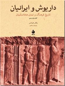 کتاب داریوش و ایرانیان - تاریخ فرهنگ و تمدن هخامنشیان - خرید کتاب از: www.ashja.com - کتابسرای اشجع
