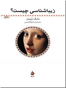 کتاب زیباشناسی چیست؟ - هنر و زیبا شناسی نوین - خرید کتاب از: www.ashja.com - کتابسرای اشجع