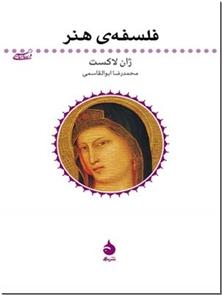 کتاب فلسفه هنر - زیباشناسی فلسفی - خرید کتاب از: www.ashja.com - کتابسرای اشجع