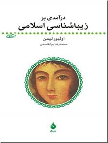 کتاب درآمدی بر زیباشناسی اسلامی - زیبایی شناسی در اسلام - خرید کتاب از: www.ashja.com - کتابسرای اشجع