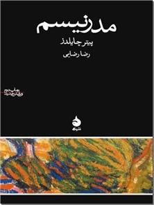 کتاب مدرنیسم - تجدد گرایی و هنرهای نوین - خرید کتاب از: www.ashja.com - کتابسرای اشجع