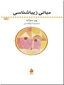 کتاب مبانی زیباشناسی - هنر و زیبا شناسی نوین - خرید کتاب از: www.ashja.com - کتابسرای اشجع